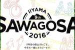 sawagosa2016