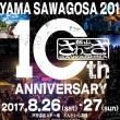 sawagosa2017