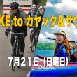bike_to_kayac_sauna